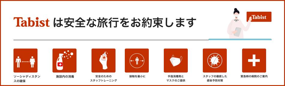 OYO HOTELでは安全な旅行をお約束します 社会的距離の確保 安全維持のためのスタッフトレーニング 施設内の消毒 接触を最小限に 手指消毒剤とマスクのご提供 スタッフの徹底した感染予防対策 緊急時の病院のご案内
